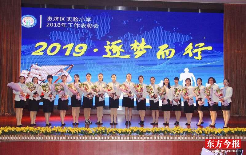 2019,逐梦而行,惠济区实验小学举行教学工作表彰大会