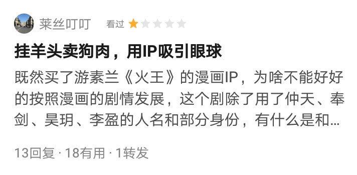 """这都上星播出了,中国漫改剧咋还没逃过""""魔改""""的命运?"""