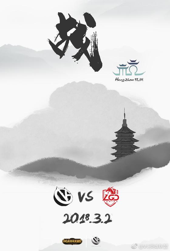 3月2号各队赛前海报:OMG主场首战,能否旗开得胜?